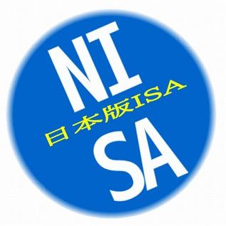 NISA 日本版ISA