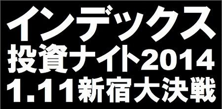 インデックス投資ナイト2014 1.11新宿大決戦
