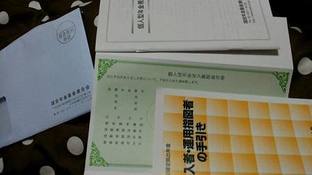 国民年金基金連合会から『個人型年金加入確認通知書』が来た