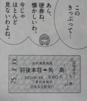 b_yuritetsu_c_0007.jpeg