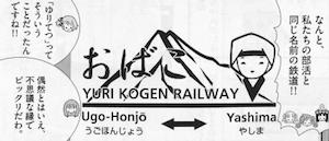 b_yuritetsu_c_0011.png