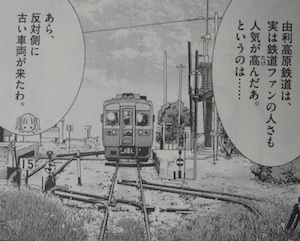 b_yuritetsu_c_0012.jpeg