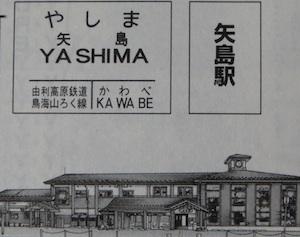 b_yuritetsu_c_0017.jpeg