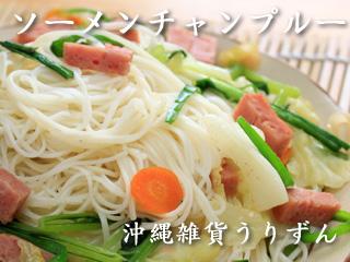 ソーメンチャンプルー,沖縄,料理