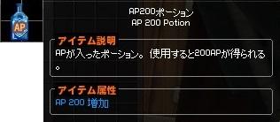 AP200ポーション 1-horz