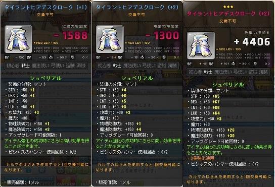 Maple130731_223646.jpg