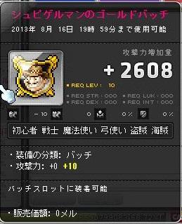 Maple130809_224015.jpg