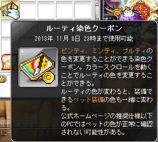 Maple130810_235259.jpg