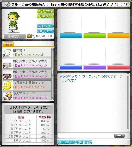 Maple131112_021904.jpg