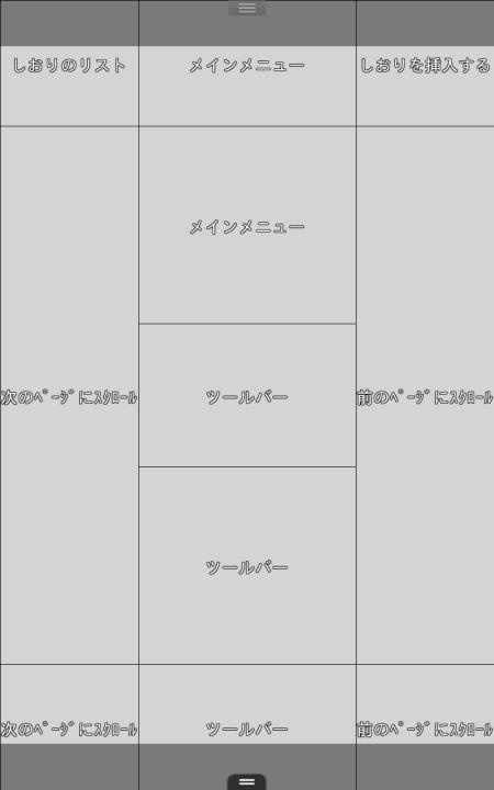 キンドル画面操作4