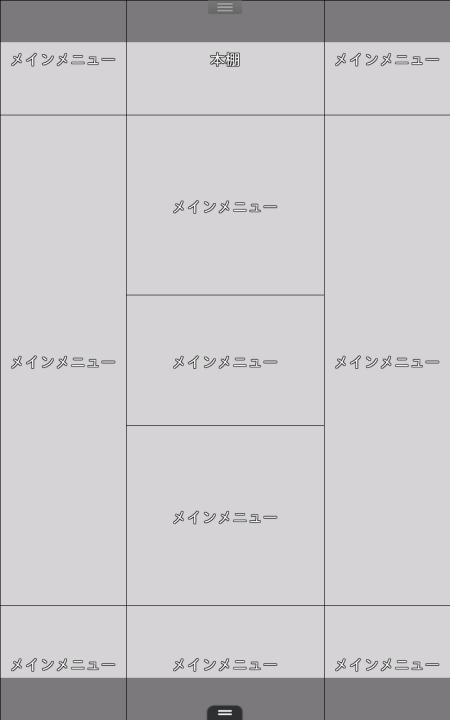 キンドル画面操作5