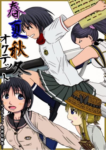 やまなしレイ漫画短編集『春夏秋冬オクテット』販売開始!