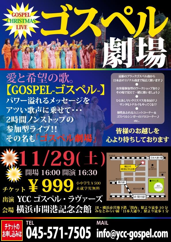 gospelgekijo1_20141126004011e02.jpg