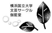 横浜国立大学文芸サークル