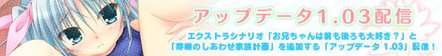 banner_up103.jpg